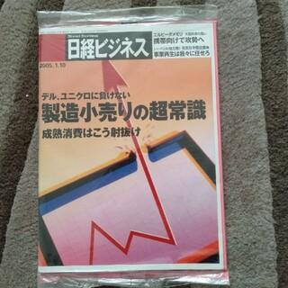 ニッケイビーピー(日経BP)の日経ビジネス2005.1.10製造小売りの超常識(ビジネス/経済)