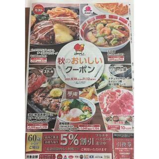 すかいらーくグループ クーポン(レストラン/食事券)