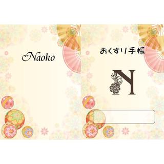 【お薬手帳カバー】和風デザイン