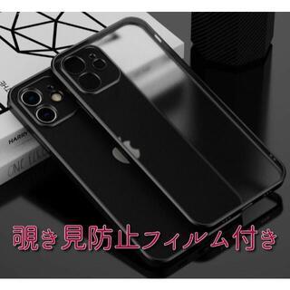 のぞき防止フィルム+iPhone12用ケースセット