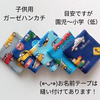 52 働く車 クラシックカー 子供用ガーゼハンカチ 園児〜小学生(外出用品)