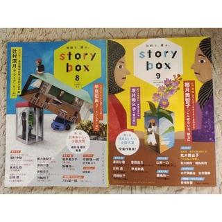 story box 物語を、贈る。2019年8月号・9月号 小学館(文芸)