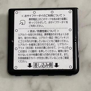 エヌティティドコモ(NTTdocomo)のドコモP-01G リアカバー(その他)