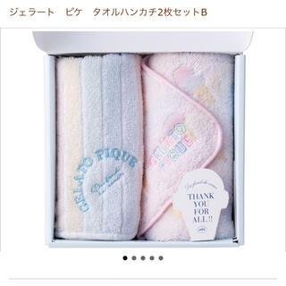 ジェラートピケ(gelato pique)のジェラートピケ タオルハンカチ 2枚セット バラ購入OK(ハンカチ)
