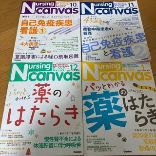 ガッケン(学研)のNursing Canvas (ナーシング・キャンバス) 2021年 10月号(専門誌)