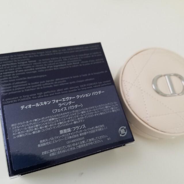 Dior(ディオール)のディオールスキンフォーエヴァークッション ラベンダー コスメ/美容のベースメイク/化粧品(フェイスパウダー)の商品写真