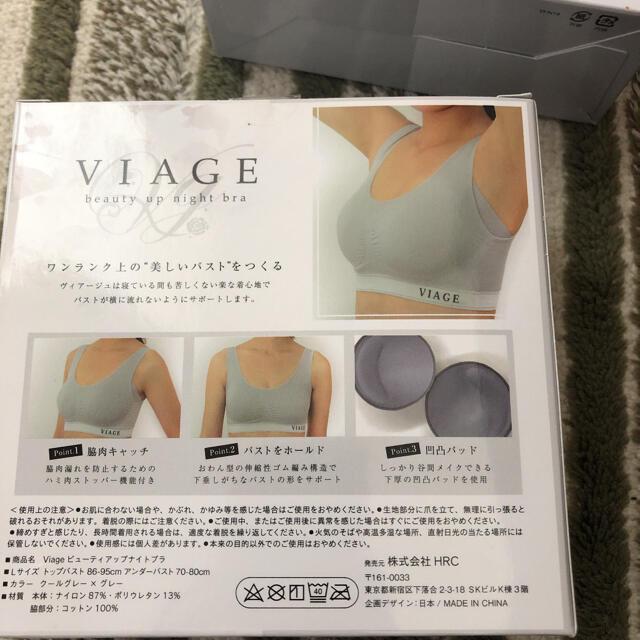 viage ML ナイトブラ レディースの下着/アンダーウェア(ブラ)の商品写真