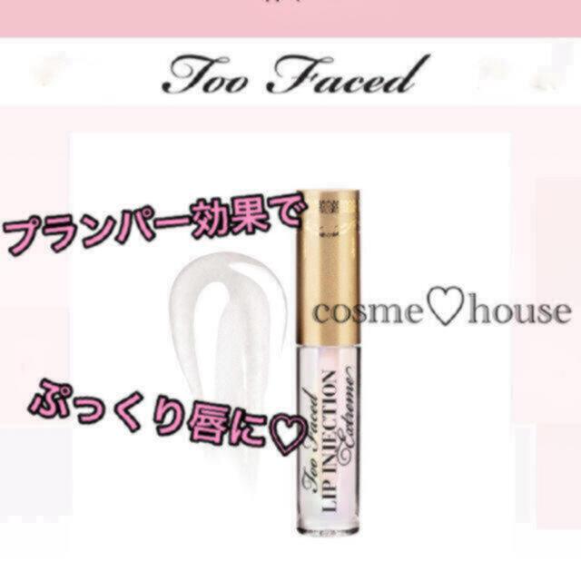 Too Faced(トゥフェイス)のtoo faced リッププランパー  コスメ/美容のベースメイク/化粧品(リップグロス)の商品写真