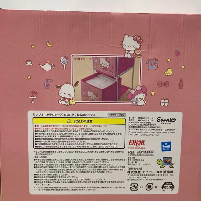 ポムポムプリン(ポムポムプリン)のラスト1点 最大値下げ サンリオ ポムポムプリン 2段収納ボックス おねむ柄  エンタメ/ホビーのおもちゃ/ぬいぐるみ(キャラクターグッズ)の商品写真