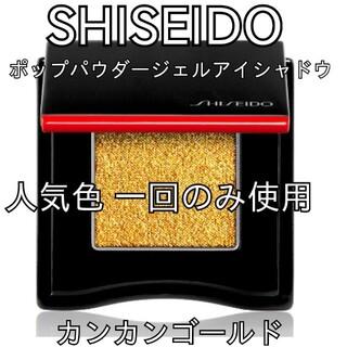 SHISEIDO (資生堂) - ポップパウダージェルアイシャドウ カンカンゴールド