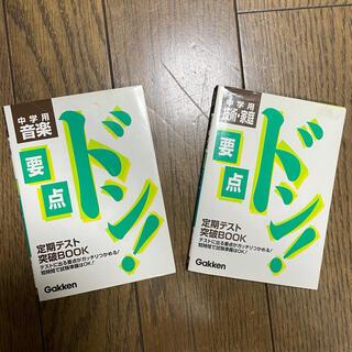 ガッケン(学研)の要点 ドン! 学研(文学/小説)