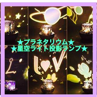 プラネタリウム 星空ライト ナイトランプ 常夜灯 パーティーにも 子供部屋ベッド(プロジェクター)