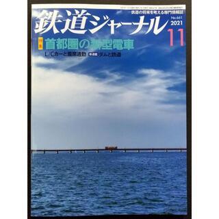 鉄道ジャーナル【最新号】2021年11月号(専門誌)