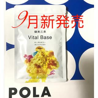 ポーラ(POLA)の【新発売】pola  新健美三泉 バイタルベース お徳用 90日分(その他)