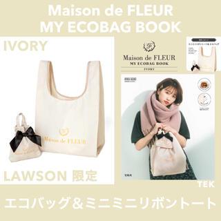 Maison de FLEUR - ローソン限定 ローソン × メゾンドフルール エコバッグ アイボリー