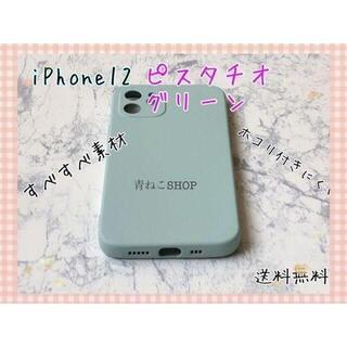 ⭐️シンプルiPhoneケース ピスタチオグリーン くすみマットiPhone12
