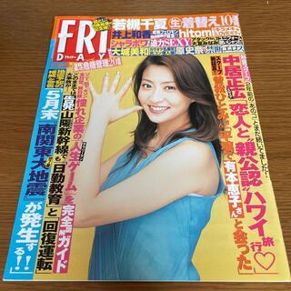 コウダンシャ(講談社)のFRIDAY (フライデー) 2005年 6/10号(ニュース/総合)