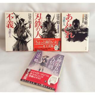 辻堂魁【著】刃鉄の人シリーズ 3巻 天神小五郎人情剣 4冊セット 時代小説