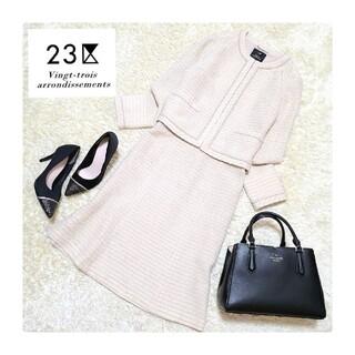 23区 - 〘新品未着用品〙23区*ツイードスカートスーツ上下セット*セットアップ