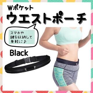Wポケット ウエストポーチ ランニング ペットボトル スマホ 簡単装着 黒