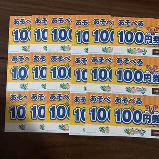 AEON - モーリーファンタジー あそべる券 1800円