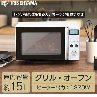 アイリスオーヤマ - アイリスオーヤマ 15L オーブンレンジ 新品