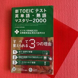 オウブンシャ(旺文社)の新TOEICテスト 英単語・熟語マスタリー2000(語学/参考書)