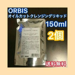 ORBIS - ORBIS  オルビス クレンジングリキッド クレンジング 詰め替え用 2個