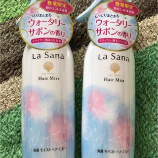 ラサーナ(LaSana)の★早い者勝ち★ 海藻 モイスト ヘア ミスト ウォータリーサボンの香り2本セット(ヘアウォーター/ヘアミスト)