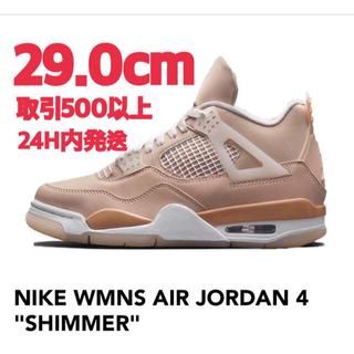 ナイキ(NIKE)のNIKE WMNS AIR JORDAN 4 SHIMMER 29.0cm(スニーカー)