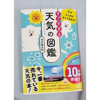 角川書店 - すごすぎる天気の図鑑