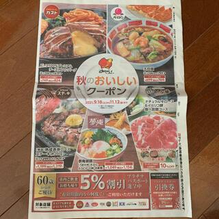 すかいらーくグループ秋のおいしいクーポン(レストラン/食事券)