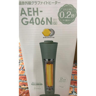 AEH-G406N 新品未使用(電気ヒーター)