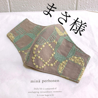 ミナペルホネン(mina perhonen)の♦️ハンドメイド♦️ミナペルホネン・veronica♦️インナーマスク(その他)