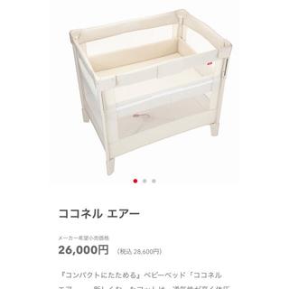 Aprica - ココネルエアー めっちゃめちゃ美品