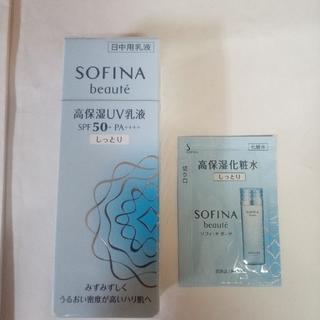 ソフィーナ(SOFINA)のソフィーナ、ボーテ 高保湿UV乳液、しっとり、SPF50 オマケ付(乳液/ミルク)