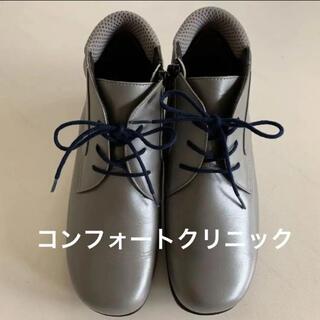 ☆新品★ 1989 HM 京都発 コンフォート クリニック ショートブーツ 23