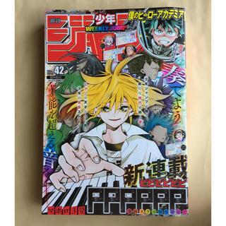 シュウエイシャ(集英社)の週刊 少年ジャンプ 2021年 10/4号(アート/エンタメ/ホビー)