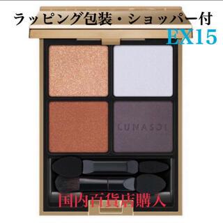 LUNASOL - ルナソル【限定完売品】アイカラーレーション EX15 アズールダスク