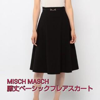 ミッシュマッシュ(MISCH MASCH)のMISCH MASCH 膝丈ベーシックフレアスカート S ブラック(ひざ丈スカート)