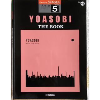 ヤマハ(ヤマハ)のSTAGEA アーチスト(5級)Vol.45  YOASOBI THE BOOK(ポピュラー)