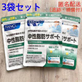 FANCL - 【新品】 中性脂肪サポート ファンケル 3袋セット 90日分