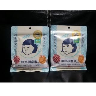 イシザワケンキュウジョ(石澤研究所)の毛穴撫子[新品]お米のマスク×2セット(パック/フェイスマスク)