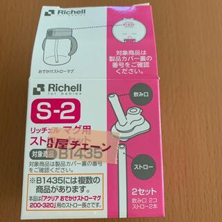 Richell - リッチェル マグ用 ストローセット
