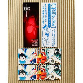 手塚治虫作品しおりセット(印刷物)