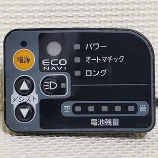 Panasonic - パナソニック アシスト自転車用手元スイッチ 白 (EN、EL系等) 中古品