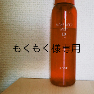コーセー(KOSE)のKOSE メイクキープミスト EX(化粧水/ローション)