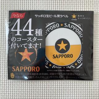 サッポロ(サッポロ)のサッポロ生ビール黒ラベル コースター(アルコールグッズ)