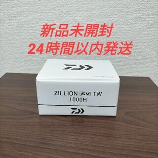 DAIWA - 【新品未開封】ダイワ 21 ジリオン SV TW 1000H (右巻)