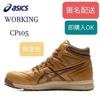 asics - asics アシックス FCP105-200 安全靴 26.5cm